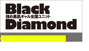 BlackDiamondオフィシャルサイト
