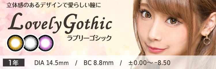 LoveilGothic