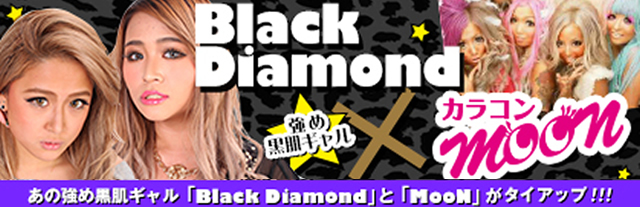 BlackDiamond × カラコンMooN
