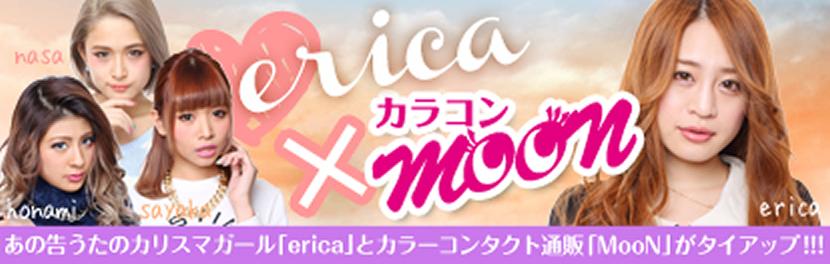 erica × カラコンMooN