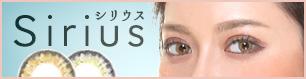 ハーフ系カラコン Sirius(シリウス)