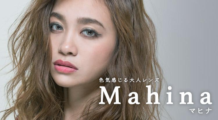 ハーフ系カラコン Mahina(マヒナ)