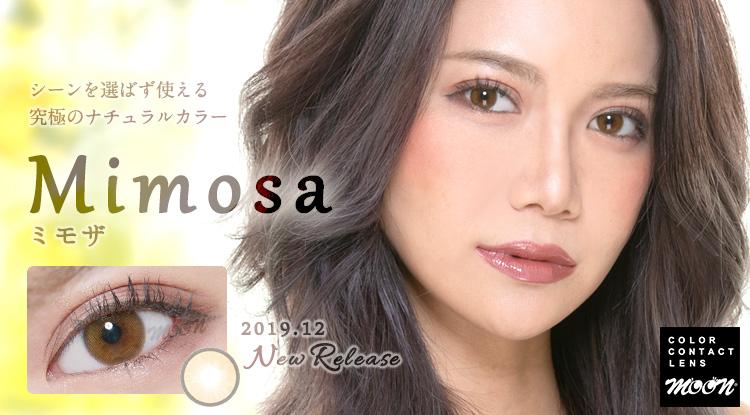 ナチュラル系カラコン Mimosa(ミモザ)