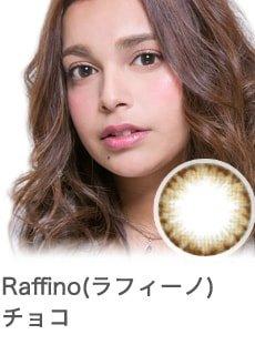 ラフィーノ
