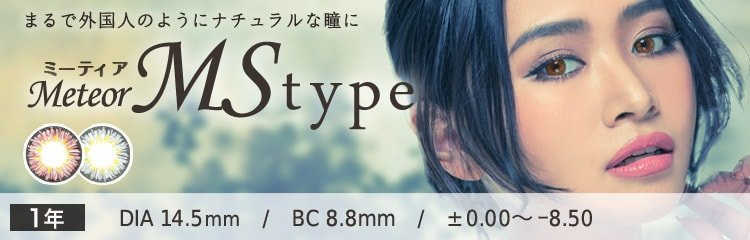 MStype